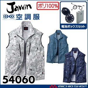空調服 Jawin ジャウィンベスト・ファン・電池ボックスセット 54060set|michioshopsp