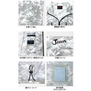 空調服 Jawin ジャウィンベスト・ファン・電池ボックスセット 54060set|michioshopsp|04