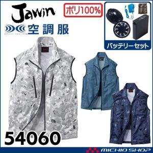 空調服 Jawin ジャウィンベスト・ファン・バッテリーセット 54060set|michioshopsp