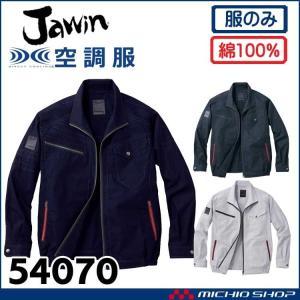 空調服 Jawin ジャウィン長袖ブルゾン(ファンなし) 54070 自重堂 michioshopsp