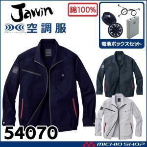 空調服 Jawin ジャウィン長袖ブルゾン・ファン・電池ボックスセット 54070set michioshopsp