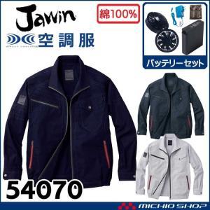 空調服 Jawin ジャウィン長袖ブルゾン・ファン・バッテリーセット 54070set michioshopsp