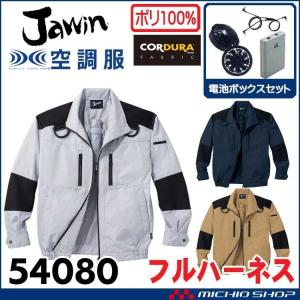 [5月中旬入荷先行予約]空調服 Jawin ジャウィンフルハーネス対応長袖ブルゾン・ファン・電池ボックスセット 54080set|michioshopsp