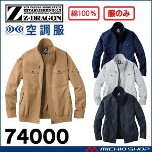 空調服 ジードラゴン Z-DRAGON 長袖ブルゾン(ファンなし) 74000 自重堂|michioshopsp