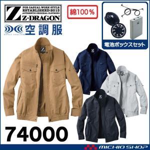 空調服 ジードラゴン Z-DRAGON 長袖ブルゾン・ファン・電池ボックスセット 74001 自重堂|michioshopsp