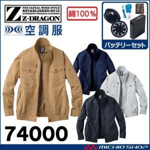 空調服 ジードラゴン Z-DRAGON 長袖ブルゾン・ファン・バッテリーセット 74002 自重堂|michioshopsp