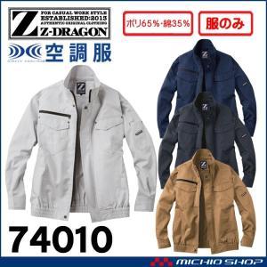 空調服 ジードラゴン Z-DRAGON 長袖ブルゾン(ファンなし) 74010 自重堂|michioshopsp