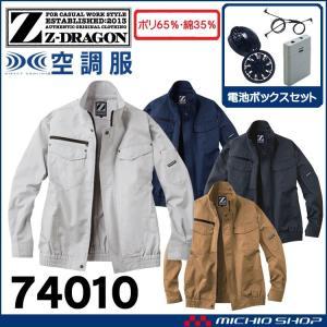空調服 ジードラゴン Z-DRAGON  長袖ブルゾン・ファン・電池ボックスセット 74011 自重堂|michioshopsp