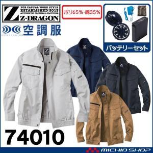 空調服 ジードラゴン Z-DRAGON 長袖ブルゾン・ファン・バッテリーセット 74012 自重堂|michioshopsp