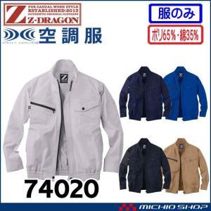 空調服 ジードラゴン Z-DRAGON長袖ブルゾン(ファンなし) 74020 自重堂|michioshopsp
