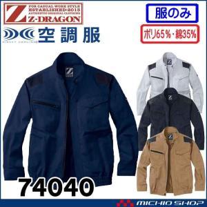 空調服 ジードラゴン Z-DRAGON長袖ブルゾン(ファンなし) 74040 自重堂|michioshopsp