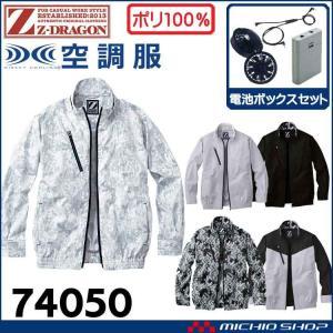 空調服 ジードラゴン Z-DRAGON長袖ブルゾン・ファン・電池ボックスセット 74050set 自重堂|michioshopsp