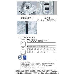 空調服 ジードラゴン Z-DRAGONベスト(ファンなし) 74060 自重堂|michioshopsp|05