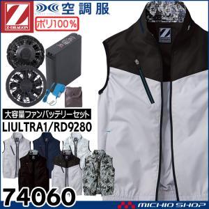 空調服 ジードラゴン Z-DRAGONベスト・ファン・バッテリーセット 74060 自重堂|michioshopsp
