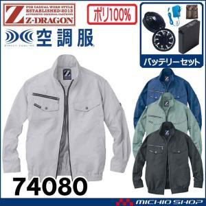 空調服 ジードラゴン Z-DRAGON長袖ブルゾン・ファン・バッテリーセット 74080 自重堂|michioshopsp