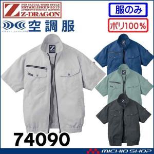 空調服 ジードラゴン Z-DRAGON半袖ブルゾン(ファンなし) 74090 自重堂|michioshopsp