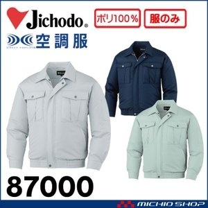 空調服 自重堂 Jichodo 長袖ブルゾン(ファンなし) 87000|michioshopsp