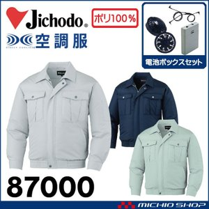 空調服 自重堂 Jichodo 長袖ブルゾン・ファン・電池ボックスセット 87001|michioshopsp