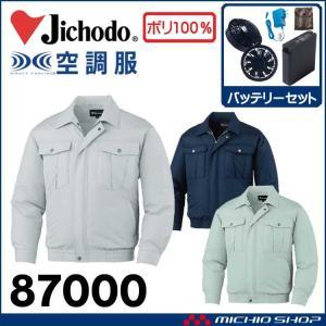 空調服 自重堂 Jichodo 長袖ブルゾン・ファン・バッテリーセット 87002|michioshopsp