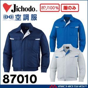 空調服 自重堂 Jichodo 長袖ブルゾン(ファンなし) 87010|michioshopsp
