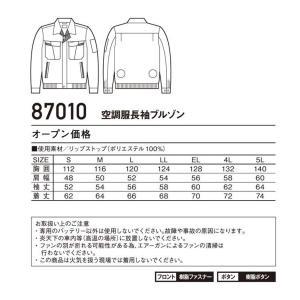 空調服 自重堂 Jichodo 長袖ブルゾン・ファン・電池ボックスセット 87011|michioshopsp|03