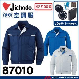空調服 自重堂 Jichodo 長袖ブルゾン・ファン・バッテリーセット 87012|michioshopsp