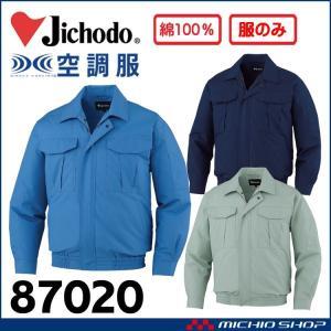 空調服 自重堂 Jichodo 長袖ブルゾン(ファンなし) 87020|michioshopsp