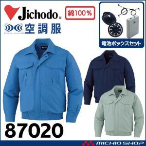 空調服 自重堂 Jichodo 長袖ブルゾン・ファン・電池ボックスセット 87021|michioshopsp