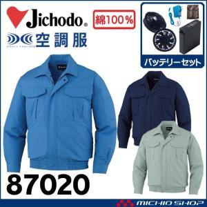 空調服 自重堂 Jichodo 長袖ブルゾン・ファン・バッテリーセット 87022|michioshopsp