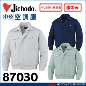 空調服 自重堂 Jichodo 長袖ブルゾン(ファンなし) 87030|michioshopsp