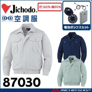 空調服 自重堂 Jichodo 長袖ブルゾン・ファン・電池ボックスセット 87031|michioshopsp