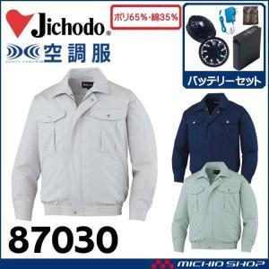 空調服 自重堂 Jichodo 長袖ブルゾン・ファン・バッテリーセット 87032|michioshopsp