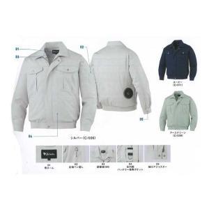 空調服 自重堂 Jichodo 長袖ブルゾン・ファン・バッテリーセット 87032|michioshopsp|02