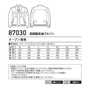 空調服 自重堂 Jichodo 長袖ブルゾン・ファン・バッテリーセット 87032|michioshopsp|03
