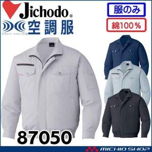 空調服 自重堂 Jichodo長袖ブルゾン(ファンなし) 87050|michioshopsp