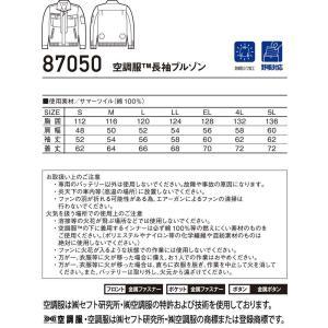 空調服 自重堂 Jichodo長袖ブルゾン(ファンなし) 87050|michioshopsp|06