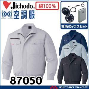 空調服 自重堂 Jichodo長袖ジャケット・ファン・電池ボックスセット 87050set|michioshopsp