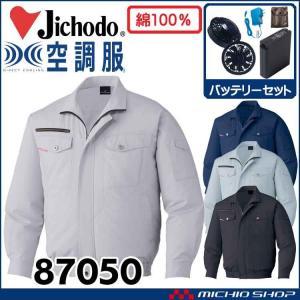 空調服 自重堂 Jichodo長袖ジャケット・ファン・バッテリーセット 87050set|michioshopsp