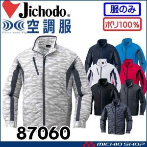 [5月中旬入荷先行予約]空調服 自重堂 Jichodo長袖ジャケット(ファンなし) 87060|michioshopsp