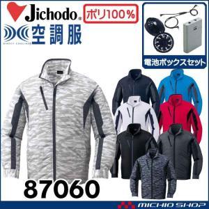 [5月中旬入荷先行予約]空調服 自重堂 Jichodo長袖ジャケット・ファン・電池ボックスセット 87060set 自重堂|michioshopsp