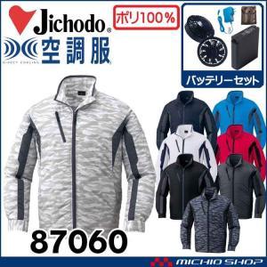 [5月中旬入荷先行予約]空調服 自重堂 Jichodo長袖ジャケット・ファン・バッテリーセット 87060set|michioshopsp