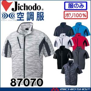 空調服 自重堂 Jichodo半袖ジャケット・ファン・電池ボックスセット 87070set 自重堂|michioshopsp