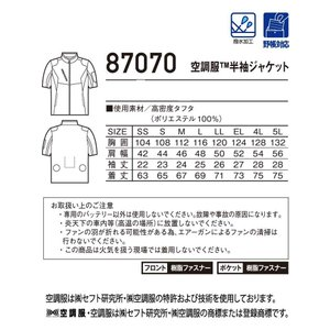 空調服 自重堂 Jichodo半袖ジャケット・ファン・電池ボックスセット 87070set 自重堂|michioshopsp|07