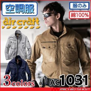 空調服 バートル BUTLE エアークラフトブルゾン(ファンなし) AC1031 aircraft|michioshopsp