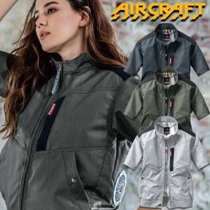 空調服 バートル BURTLEエアークラフト半袖ブルゾン(ファンなし) ac1056 aircraft|michioshopsp