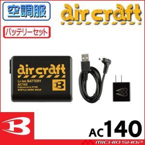 空調服 バートル BUTLE 小型リチウムイオンバッテリー AC140 エアークラフト aircraft リョービ製|michioshopsp