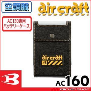 空調服 バートル BUTLE AC210専用バッテリーケース AC160 エアークラフト aircraft|michioshopsp