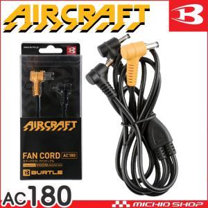 空調服 バートル BUTLE ファンケーブル AC180 エアークラフト aircraft|michioshopsp