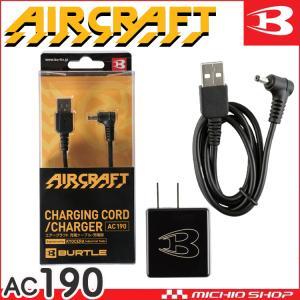 空調服 バートル BUTLE 充電ケーブル・充電器 AC190 エアークラフト aircraft|michioshopsp