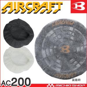空調服 バートル BUTLE ファンフィルター AC200 エアークラフト aircraft|michioshopsp